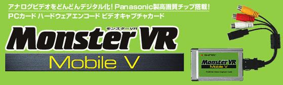 Sknet SKNET MonsterVR Mobile